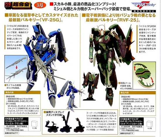 Bandai DX Chogokin VF25-G and RVF-25